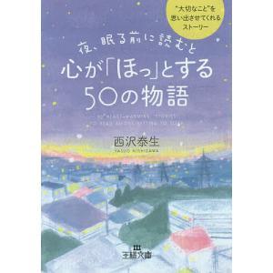夜、眠る前に読むと心が「ほっ」とする50の物語 / 西沢泰生