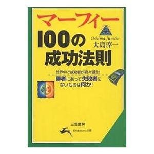 マーフィー100の成功法則 / 大島淳一