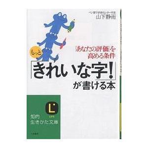 もっと「きれいな字!」が書ける本    / 山下静雨  著 - 三笠書房の商品画像 ナビ