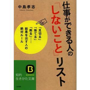 著:中島孝志 出版社:三笠書房 発行年月:2012年11月 シリーズ名等:知的生きかた文庫 な25−...