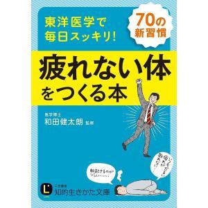 東洋医学で毎日スッキリ!疲れない体をつくる本 / 和田健太朗