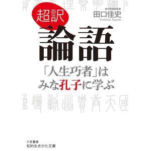 著:田口佳史 出版社:三笠書房 発行年月:2018年04月 シリーズ名等:知的生きかた文庫 た66−...
