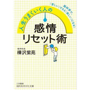 人生うまくいく人の感情リセット術 / 樺沢紫苑