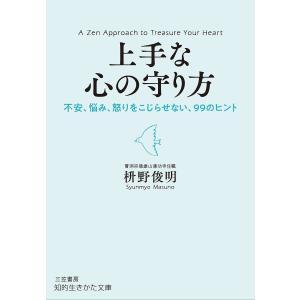 上手な心の守り方 / 枡野俊明