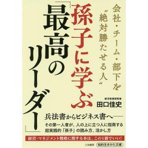 著:田口佳史 出版社:三笠書房 発行年月:2019年05月 シリーズ名等:知的生きかた文庫 た66−...