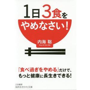 1日3食をやめなさい! / 内海聡|bookfan
