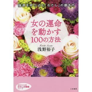 女の運命を動かす100の方法 / 浅野裕子