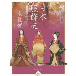 日本服飾史 風俗博物館所蔵 女性編 / 井筒雅風