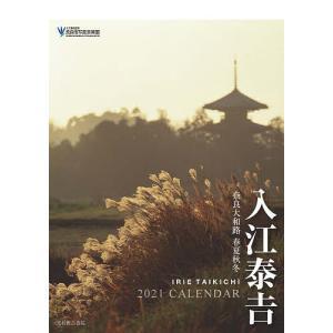 〔予約〕入江泰吉カレンダー 奈良大和路 春夏秋冬 2021|bookfan