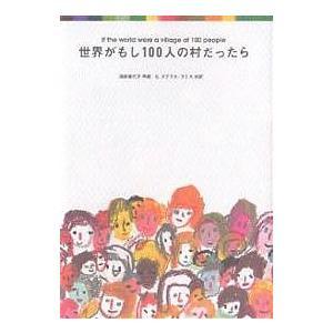 著:池田香代子 訳:C.ダグラス・ラミス 出版社:マガジンハウス 発行年月:2001年12月