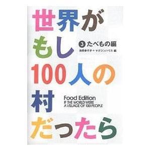 編:池田香代子 編:マガジンハウス 出版社:マガジンハウス 発行年月:2004年12月