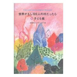 世界がもし100人の村だったら 4 / 池田香代子 / マガジンハウス