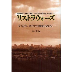 著:エム 出版社:マガジンハウス 発行年月:2010年09月