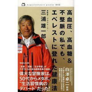 高血圧、高血糖&不整脈の私でも、エベレストに登れた健康法 / 三浦雄一郎 / 白澤卓二