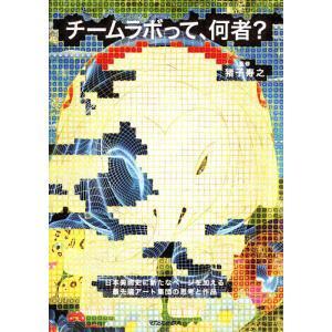 監修:猪子寿之 出版社:マガジンハウス 発行年月:2013年12月