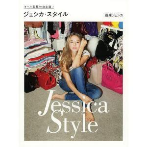 著:道端ジェシカ 出版社:マガジンハウス 発行年月:2014年04月