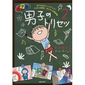 小学生男子(ダンスィ)のトリセツ 2 / まきりえこ