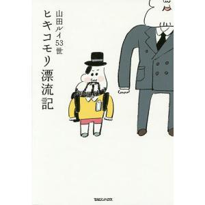 著:山田ルイ53世 出版社:マガジンハウス 発行年月:2015年08月