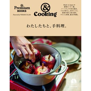 &Cookingわたしたちと、手料理。/マガジンハウス/レシピ|bookfan