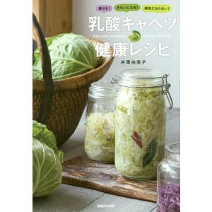 著:井澤由美子 出版社:マガジンハウス 発行年月:2016年02月 キーワード:料理 クッキング