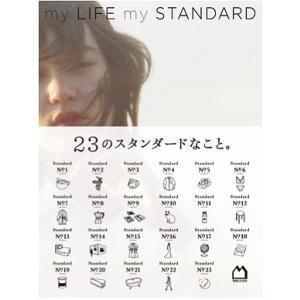 my LIFE my STANDARD/マガジンハウス|bookfan