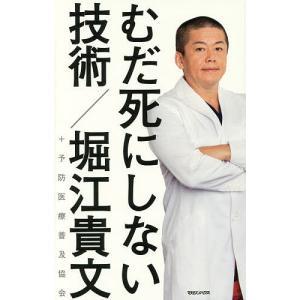 著:堀江貴文 著:予防医療普及協会 出版社:マガジンハウス 発行年月:2016年09月