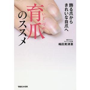 著:嶋田美津惠 出版社:マガジンハウス 発行年月:2016年12月 キーワード:美容