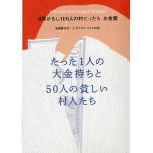 著:池田香代子 出版社:マガジンハウス 発行年月:2017年01月
