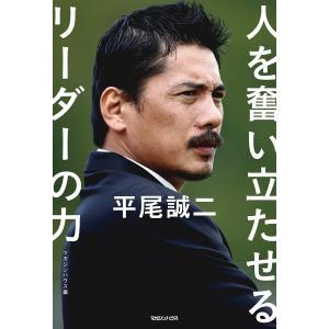 平尾誠二 人を奮い立たせるリーダーの力 / マガジンハウス|bookfan