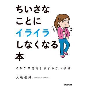 著:大嶋信頼 出版社:マガジンハウス 発行年月:2017年07月