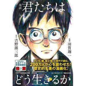 漫画君たちはどう生きるか / 吉野源三郎 / 羽賀翔一