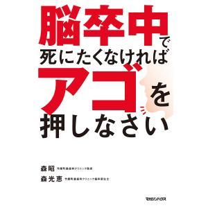 脳卒中で死にたくなければアゴを押しなさい / 森昭 / 森光恵