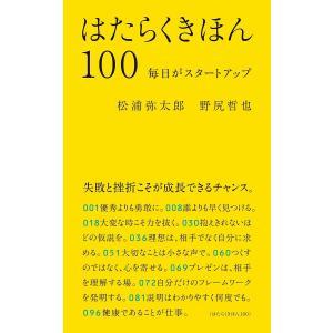 はたらくきほん100 毎日がスタートアップ / 松浦弥太郎 / 野尻哲也