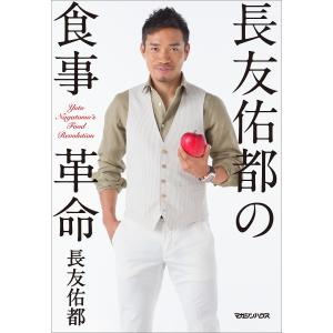 長友佑都の食事革命 / 長友佑都|bookfan
