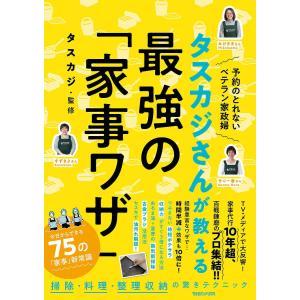 タスカジさんが教える最強の「家事ワザ」/タスカジ|bookfan