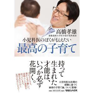 著:高橋孝雄 出版社:マガジンハウス 発行年月:2018年09月 キーワード:子育て しつけ