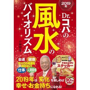 Dr.コパの風水のバイオリズム 2019年 / 小林祥晃|bookfan