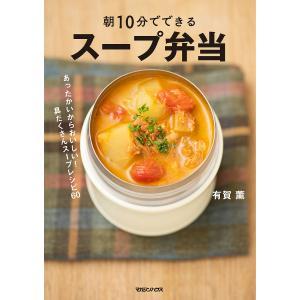 朝10分でできるスープ弁当 あったかいからおいしい!具だくさんスープレシピ60 / 有賀薫 / レシピ|bookfan