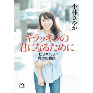 著:小林さやか 出版社:マガジンハウス 発行年月:2019年03月