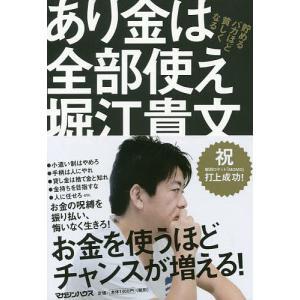あり金は全部使え 貯めるバカほど貧しくなる / 堀江貴文|bookfan