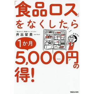 「食品ロス」をなくしたら1か月5,000円の得! / 井出留美