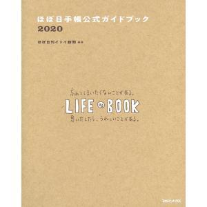 ほぼ日手帳公式ガイドブック 2020 / ほぼ日刊イトイ新聞