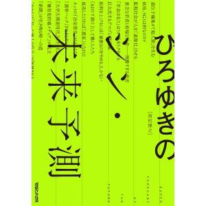 〔予約〕ひろゆきのシン・未来予測 / ひろゆき bookfan