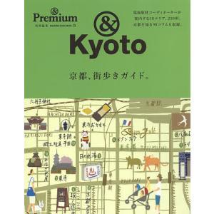 京都、街歩きガイド。 &Kyoto/旅行|bookfan