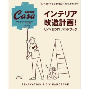 インテリア改造計画! リノベ&DIYハンドブック MAGAZINE HOUSE MOOK extra issue bookfan