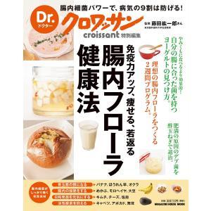 免疫力アップ、痩せる、若返る腸内フローラ健康法/藤田紘一郎 bookfan