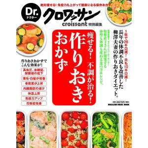 痩せる!不調が治る!作りおきおかず / レシピ bookfan
