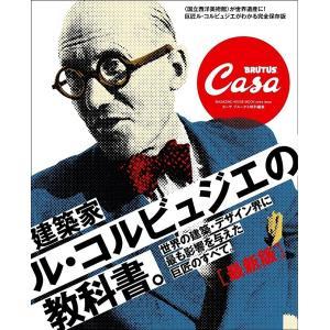 建築家ル・コルビュジエの教科書。 世界の建築・デザイン界に最も影響を与えた巨匠のすべて。 MAGAZINE HOUSE MOOK extra issu|bookfan