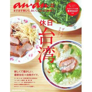 休日台湾 ぜーんぶクチコミ! / 旅行|bookfan