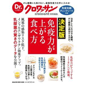 免疫力が上がる食べ方 決定版/レシピの関連商品10